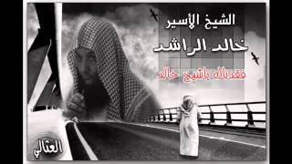 قالوا عنها أنها أحسن قصة توبة للشيخ خالد الراشد