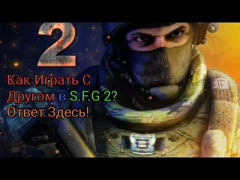 Как Играть С Другом В S.F.G 2?Ответ Здесь!
