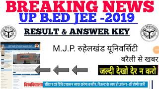 Breaking News -UP B.ED ENTRANCE EXAM ANSWER KEY  & RESULT BIG UPDATE FROM BARIELY  ***