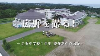 広野を撮る!-広野中学校1年生映像制作の記録-トレーラーver.