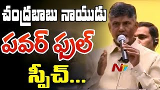 AP CM Chandrababu Naidu Powerful Speech in Vijayawada || Muslim Meeting || NTV