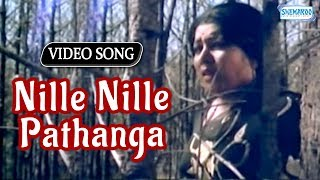 Nille Nille Pathanga - Aarathi - Kannada Sad Songs