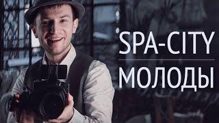 Смотреть клип Spa-City - Молоды