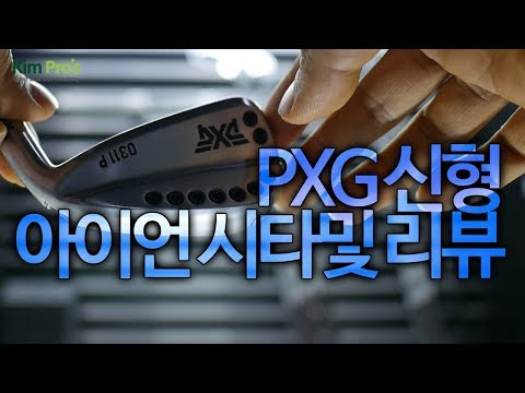 PXG gen2 신형 아이언 0311T 0311P 0311XF 시타및 리뷰 | 굿샷김프로