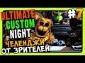Ultimate Custom Night Прохождение 7 ЧЕЛЕНДЖИ ОТ ЗРИТЕЛЕЙ mp3
