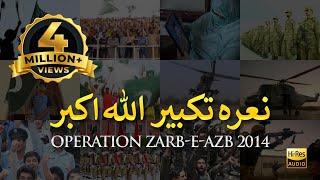 Naara e Takbir Allah o Akbar | Operation Zarb e Azb 2014 (ISPR Official Video)