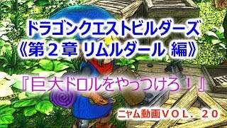 ドラゴンクエストビルダーズ ~アレフガルドを復活せよ~ の実況動画で...