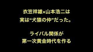 """プロ野球 衣笠祥雄×山本浩二は """"犬猿の仲""""だった。 ライバル関係が 第一..."""