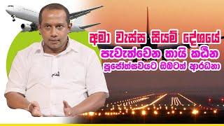 අමා වැස්ස සියම් දේශයේ පැවැත්වෙන තායි කඨින පූජෝත්සවයට | Piyum Vila |16 -08-2019 | Siyatha TV