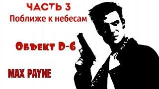 Max Payne - Часть 3 - Поближе к небесам! Глава 3 - Объект D - 6!
