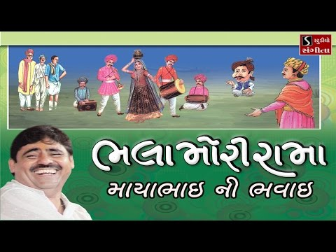 Mayabhai Ahir 2017 Bhala Mori Rama Mayabhai Ni Bhavai Full Gujarati Comedy Jokes