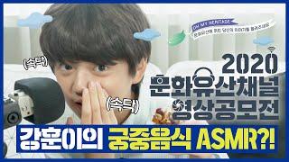 2020 문화유산채널 영상공모전 2편 강훈이의 궁중음식…