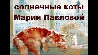 Солнечные коты. Живопись Марии Павловой(, 2016-02-02T14:38:18.000Z)