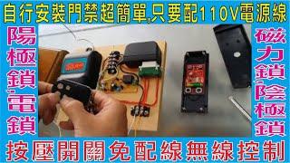 自行安裝門禁超簡單,只要配110V電源線可以用,按壓開關免配線無線控制,陽極鎖,電鎖,磁力鎖,陰極鎖,都可搭配使用,遙控距離