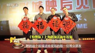《特警队》上海、南京路演 主创现场俯卧撑彰显阳刚之气【中国电影报道 | 20200106】