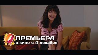 Хочешь или нет? (2014) HD трейлер | премьера 4 декабря