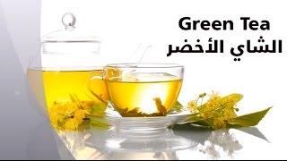 خلطات الشاي الأخضر الطبيعية للعناية بجمالك ورشاقتك