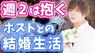 【憧れ】ホストと結婚する(付き合う)には条件があります!!