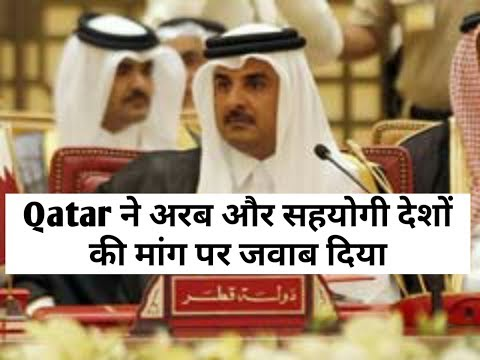 Qatar Reply To Arab And Others About Their Demand..