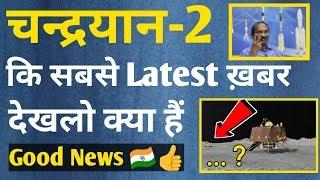 Chandrayan2 Latest News  Chandrayan2 Latest Updates From ISRO