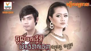 chol mok tver ey ber kong chak chenh   ouk sokun kanha new songs 2017   aok sokun kanha concert 2016