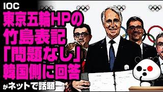 IOC、東京五輪HPの竹島表記「問題なし」と韓国側に回答が話題