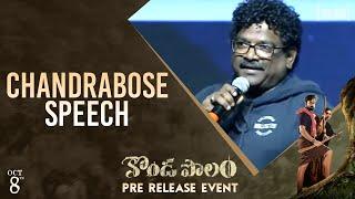 Chandrabose Speech   Kondapolam Pre Release Event   Vaisshnav Tej   Rakul Preet   Krish   Keeravani Image