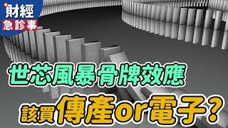 財經急診事-20210415/世芯-KY風暴骨牌效應 買傳產或是電子好呢?