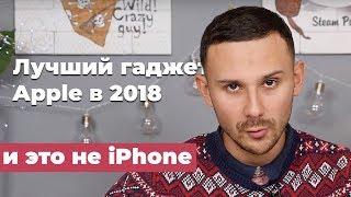 Лучший Гаджет Apple в 2018