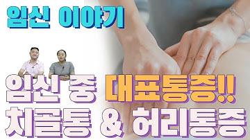 임신중 대표통증! 허리통증, 치골통 통증완화방법 / 임산부통증 / 허리통증 치골통해결  [건나물TV]