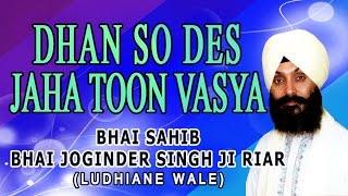 Bhai Joginder Singh Riar - Dhan So Des Jana Tu - Vich Agni Aap Jalayee