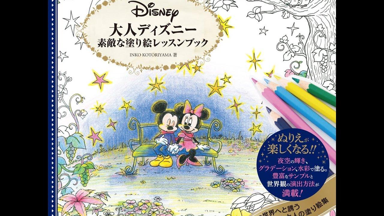 紹介大人ディズニー 素敵な塗り絵レッスンブック Inko Kotoriyama