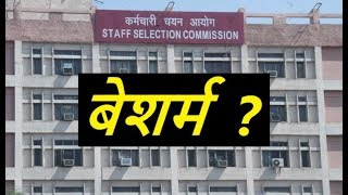 SSC scams || बेशर्म  ? || Main Point Daily Latest News ||