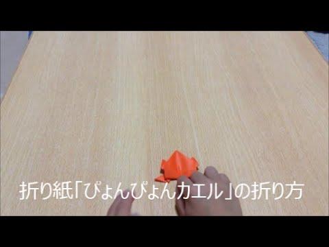 ハート 折り紙:折り紙 ぴょんぴょんカエル-youtube.com