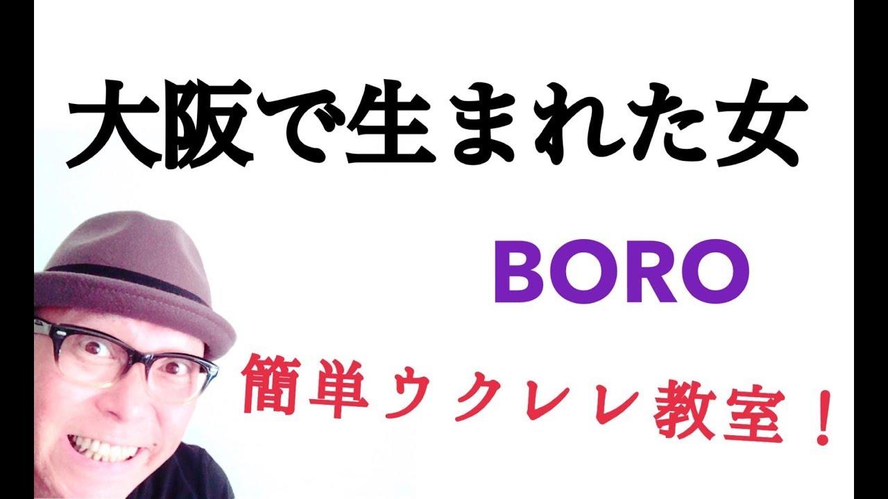大阪で生まれた女 / BORO (ガズレレ関西行くで!)【ウクレレ 超かんたん版 コード&レッスン付】GAZZLELE