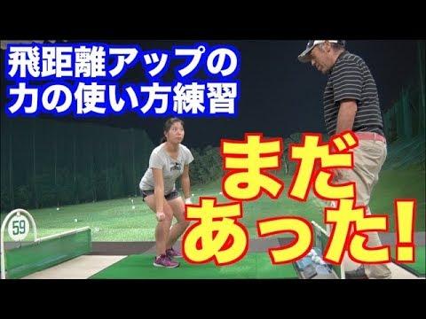 【ゴルフ常識の反対✋】よ〜く考えてみよう!受動的な力が地面反力だ✋