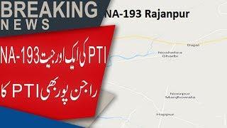 PTI's Jaffar Leghari beats Sher Ali Gorchani as per unverified results  Election 2018   92NewsHD thumbnail