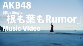 【MV full】根も葉もRumor / AKB48 58th Single【公式】
