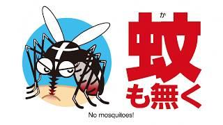 [蚊の発生防止2018] たまり水チェックで「蚊(か)」も無く「孵化(ふか)」も無し