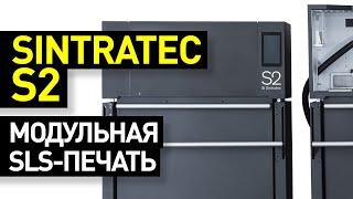 Обзор 3D-принтера Sintratec S2: модульная 3D-печать по технологии SLS - новый SLS-принтер Sintratec