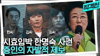 일주일 남은 한명숙 前서울시장 후보 사건, 엇갈리는 증…