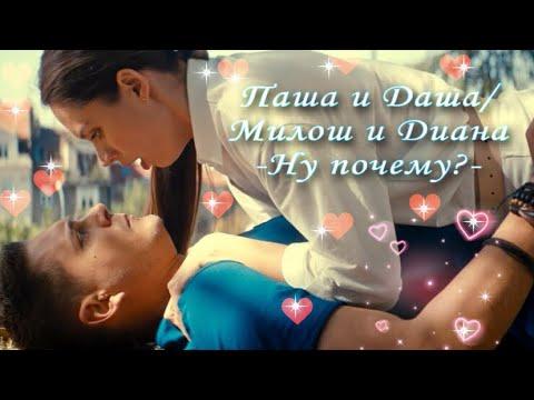 Паша и Даша / Милош и Диана - Ну почему ( Отель Белград )