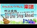 「Go One Step Ahead」シンカリオンED 簡単ウクレレ楽譜  よつレレ