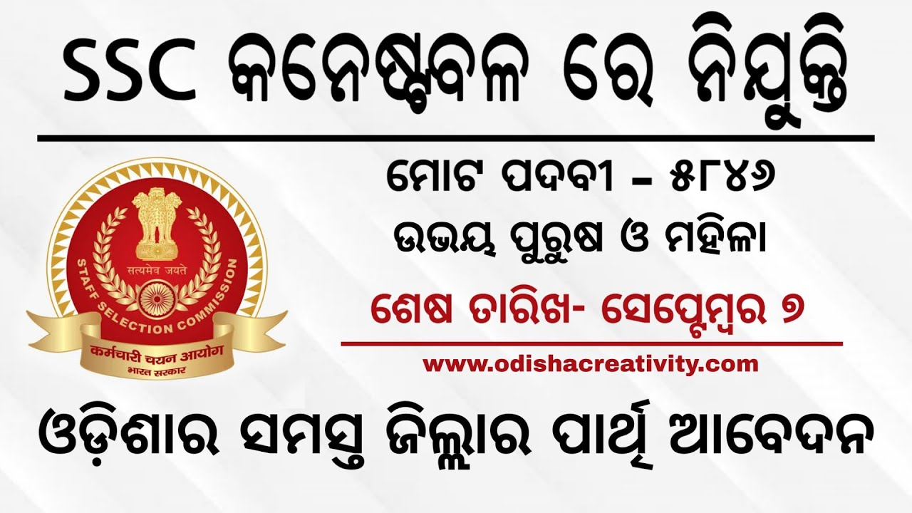 SSC Constable Recruitment 2020 – 5846 Posts | Odisha job Update