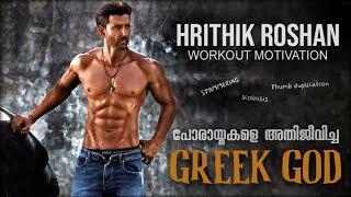 Hrithik Roshan Workout Motivation   Fitness Story Malayalam   Thuglife Mallu Fitness
