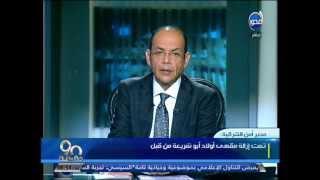 #90دقيقة - محمد شردي يواجه رائد أبوشريعة بمدير أمن الشرقية بأنه مسجل خطر