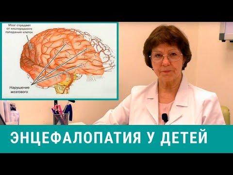 Энцефалопатия у детей. Причины и лечение энцефалопатии