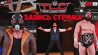 AGT - WWE 2K19 | ИГРАЕМ КАРД WWE TLC: Tables, Ladders & Chairs 2018! (Запись стрима от 14.12.18)
