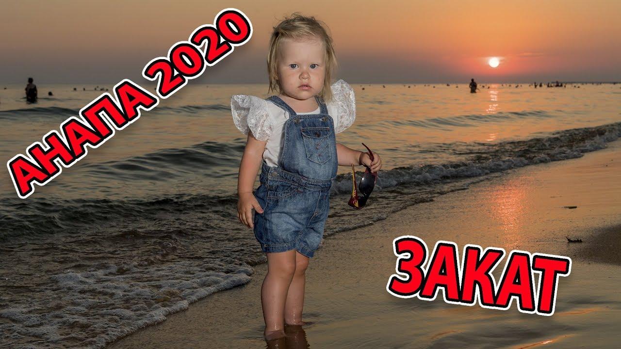 ЗАКАТ 6 ИЮЛЯ 2020 МОРЕ КИПЯТОК АНАПА - ВИТЯЗЕВО