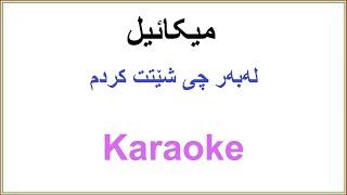 Kurdish Karaoke: Mikael - Labar Chi Shett Krdm میکائیل - لەبەر چى شێتت کردم